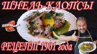 Русская кухня: Шнель-клопсы, рецепт 1901 года