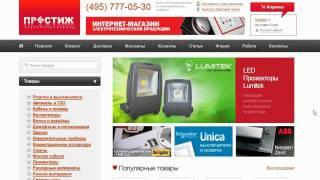 Prestig.ru - интернет-магазин электротехнической продукции(, 2012-02-23T18:33:44.000Z)