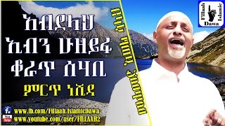 Abdallah Ibn Huzaifa Korath Sehabi - Mohammed Awel Salah - Best Amharic Neshida