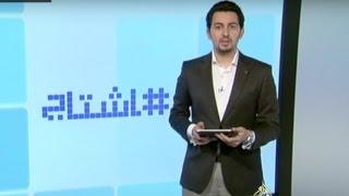 برنامج هاشتاج .. وكلام عن عيون عبلة .. كلمات مصطفى الجزار .. غناء رشيد غلام
