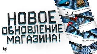 WARFACE: Я ОФИГЕЛ! 48 Рублей - 100000 кредитов! Гонка серверов, Скины SAS, Выбор бонусов за баллы