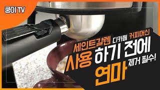 세인트갈렌 디카페 커피머신 사용전 세척 꼼꼼하게 하기!