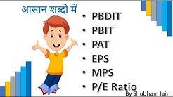PBDIT (EBITDA), PBIT (EBIT), PAT, EPS, DPS, P/E Ratio || Explained in Hindi