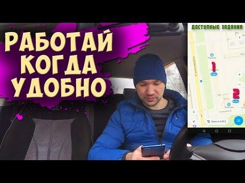 ЯНДЕКС ТОЛОКА - РАБОТАЙ КОГДА ХОЧЕШЬ