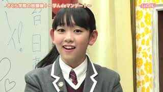 黒澤美澪奈が選ぶ、さくらランキングの回です。 全てのランキングで2位を獲得した「めぐ」も良かったのですが、 何といっても主役は「まあや」です。