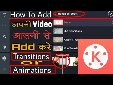 How to add transition in kinemaster | how to add animations by kinemaster