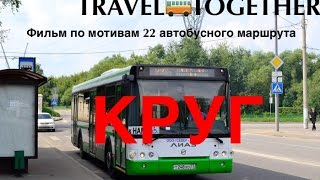 """Фильм """"КРУГ"""" / """"CIRCLE"""". Based on the work bus in Moscow."""