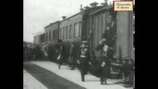 Часть 1. 1908 год. Встреча Николая II и Эдуарда VII. Прибытие императорского поезда в г. Ревель.