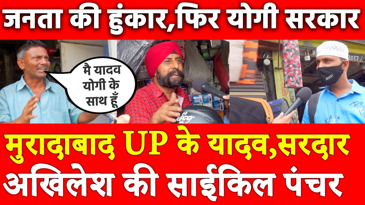 UP Election 2022   Yogi Adityanath vs Akhilesh Yadav, Moradabad Public opinion   SP BSP Congress