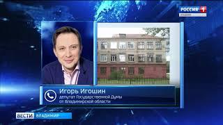 Школа в Гусь Хрустальном   ЧП областного масштаба
