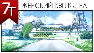 Бесконечное Лето - №6 [Милости в библиотеке]