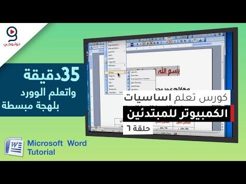 تعليم برنامج الكتابة مايكروسوفت وورد Word - في 35 دقيقة - من الصفر حتى الاحتراف بلهجة مبسطة - 6