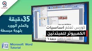 6- تعليم برنامج الكتابة مايكروسوفت وورد - في 35 دقيقة - من الصفر - Word