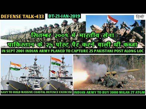 Indian Defence News:सितम्बर २००१ में भारतीय सेना बदलने वाली थी पाकिस्तान का नक्सा,3000 atgm for ARMY
