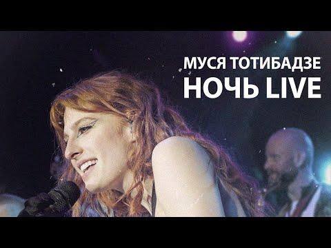 Муся Тотибадзе - Ночь