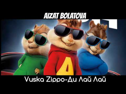 Vuska Zippo-Ди Лай Лай | Голосами Бурундуков