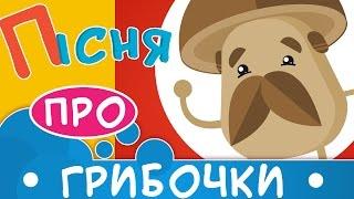 Пісня про гриби | Дитячі пісні українською мовою | ukrainian children's songs