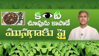Healthy Curry Recipes | Healthy Recipes | Munagaku Fry | Manthena Satyanarayana Raju Latest Videos