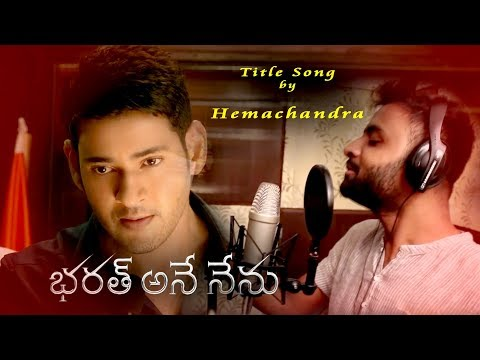 Bharat ane nenu (The song of bharat) by Hemachandra|| Ramki | V kumar | Prathyusha saheb