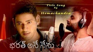 Bharat ane nenu (The song of bharat) by Hemacha...