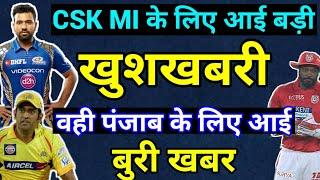 IPL 2019: MI Csk के लिए बड़ी खुशखबरी, वहीं पंजाब के लिए आई बुरी खबर।