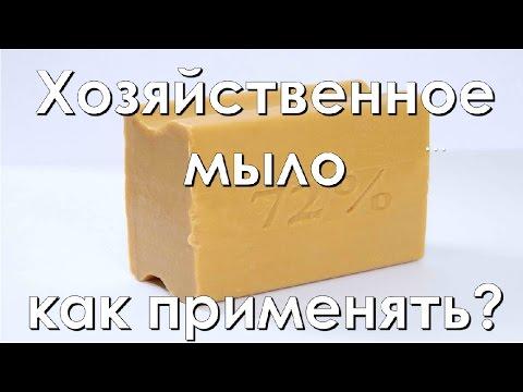 Польза хозяйственного мыла - БОМБА!