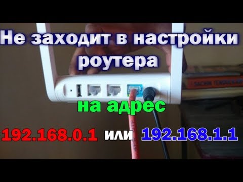 Не заходит в настройки роутера (на адрес 192.168.0.1, 192.168.1.1)
