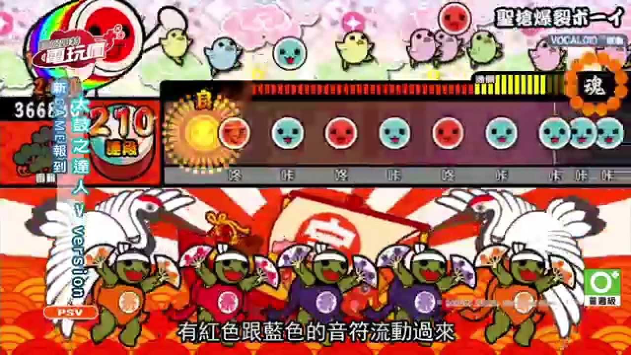 《太鼓之達人 V version》已上市遊戲介紹 - YouTube