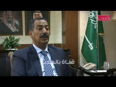 لقاء مع القنصل السعودي في تركيا وتصوير داخل القنصلة بعد اختفاء جمال خاشقجي