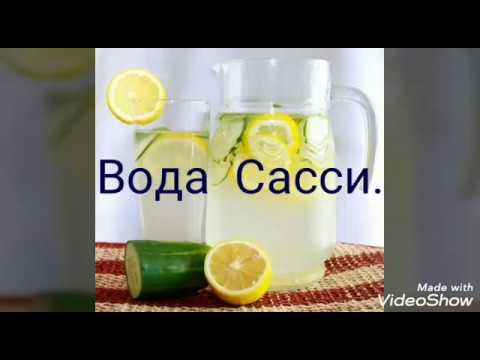 Вода  Сасси для  похудения.  Рецепт.
