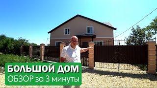 Дом в Анапе 220 кв м с газом рядом со школой. Море 15 мин. #Анапа #Гостагаевская