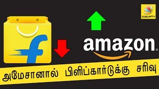 Amazon Displaced Flipkart As India's No 1 eRetailer | Latest Tamil News