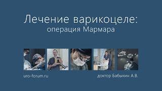 видео операция на варикоцеле отзывы