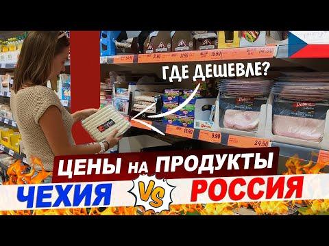 Цены в Чехии. ЦЕНЫ на ПРОДУКТЫ в ЧЕХИИ. Цены в Праге. Цены на Бензин