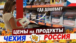 Смотреть видео Цены в Чехии. ЦЕНЫ на ПРОДУКТЫ в ЧЕХИИ и РОССИИ. Цены в Праге. Цены на Бензин онлайн