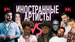 ИНОСТРАННЫЕ АРТИСТЫ VS JONY, FACE, MONATIK, LITTLE BIG, THERR MAITZ, МИША МАРВИН