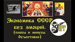 Экономика СССР. Перед просмотром посмотри тайм-коды в описании.