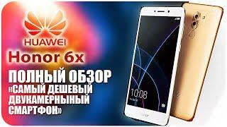 Huawei Honor 6X ПОЛНЫЙ ОБЗОР / ДВЕ КАМЕРЫ ПО ЦЕНЕ ОДНОЙ