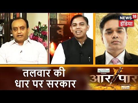 Aar Paar | तलवार की धार पर सरकार | News18 India