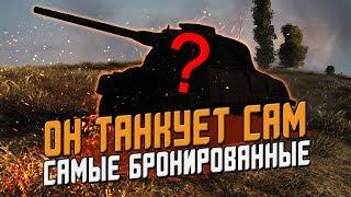 Самые Бронированные танки в игре / Wot Blitz