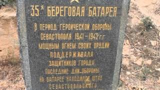 Севастополь. 35 батарея. 3 часть.