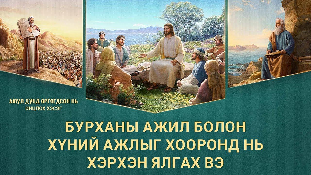 Киноны хэсэг: Бурханы ажил болон хүний ажлыг хооронд нь хэрхэн ялгах вэ (Монгол хэлээр)