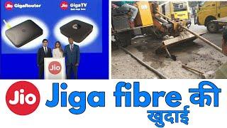 Jio jiga fibre ki khudai   जियो jiga fiber की खुदाई   technical mithlesh