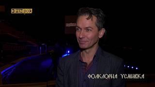 """25 години Ансамбъл """"Чинари"""" - юбилеен спектакъл / Фолклорна усмивка"""