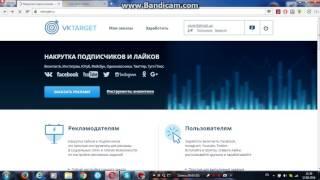 Реальный заработок 2016 год.VKTarget 2000 рублей в месяц. Все реально работает!!!