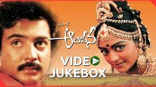 Aalapana ( ఆలాపన ) Telugu Movie || Video Songs Jukebox || Mohan, Bhanupriya