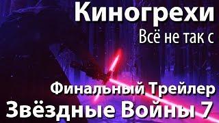 """Киногрехи. Всё не так со """"Звёздными Войнами: Пробуждение Силы"""" Финальный Трейлер (rus vo)"""