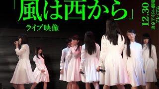 12月30日に品川グランドホールにて行われた「東京アイドル劇場プレミアム」。 そこで披露した「風は西から」(奥田民生/2013年)のライブ映像をお届けします。
