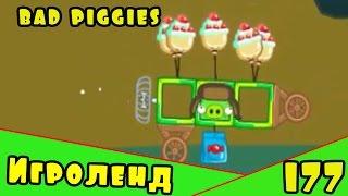 Веселая ИГРА головоломка для детей Bad Piggies или Плохие свинки [177] Серия
