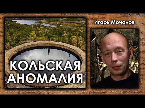 видео: Игорь Мочалов. Кольская аномалия